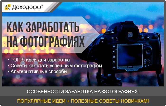 Как заработать на фотографиях — ТОП-5 идей для новичков + советы как стать успешным фотографом