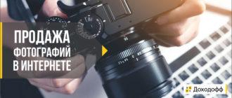 Продажа фотографий в интернете