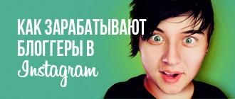 Как зарабатывают блоггеры в инстаграм_мини