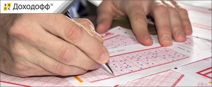 Заполнение лотерейного билета