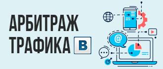 Арбитраж трафика вконтакте_мини