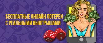 бесплатная моментальная лотерея с выигрышем