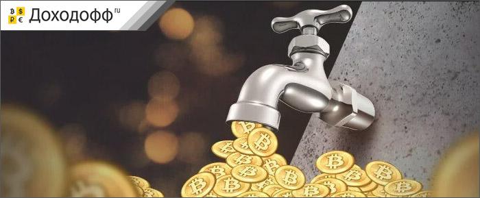 Что такое кран для заработка биткоинов