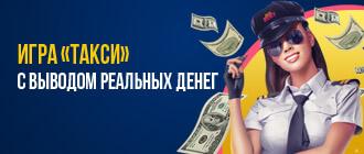 Игра такси с выводом реальных денег_мини