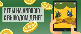 Игры на Android с выводом денег_мини