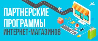 Партнерские программы интернет магазинов_мини