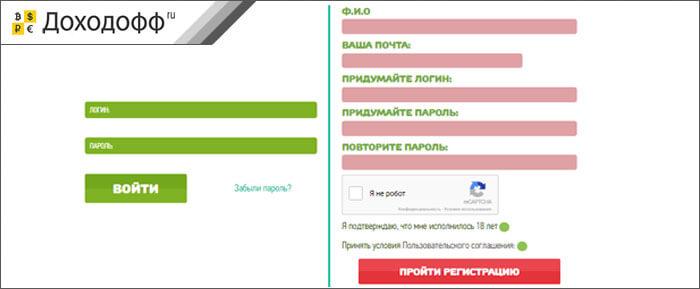 Принтскрин форма регистрации