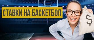 Ставки на баскетбол_мини