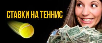 ставки на теннис_мини