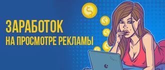 Заработок на просмотре рекламы_мини