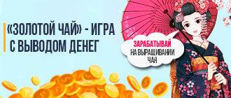 Золотой чай игра с выводом денег_мини