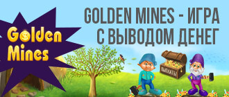 mines игра с выводом денег