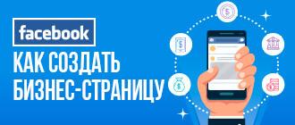 Как создать страницу на facebook_мини