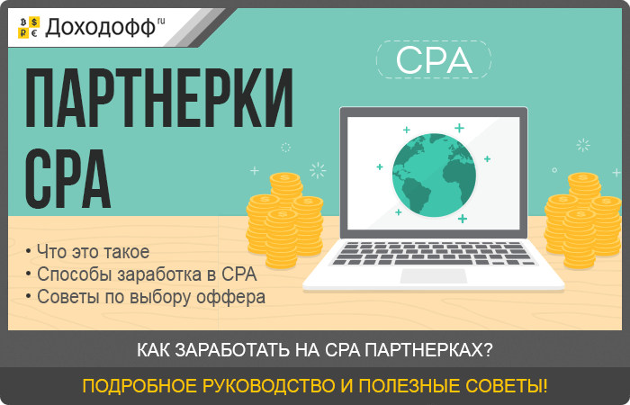 Как заработать на CPA партнерках — подробное руководство + советы по выбору оффера в CPA