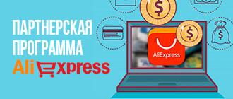 Партнерская программа Алиэкспресс_мини