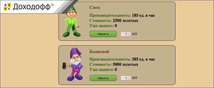 Стоимость гномов USD