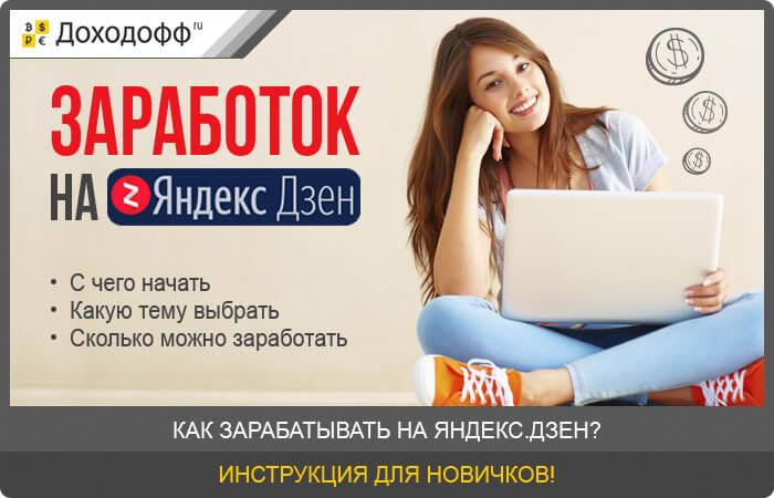 Особенности заработка на Яндекс.Дзен — палим тему для новичков + полезные хитрости и лайфхаки