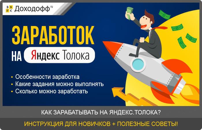 Как и сколько можно заработать на Яндекс.Толока — инструкция для новичков + полезные советы и рекомендации