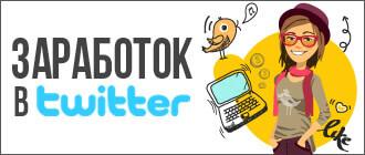 Заработок в твиттере_мини